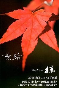 無垢 2015 秋冬ニット&写真展