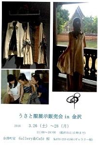 うさと服展示販売会 in 金沢