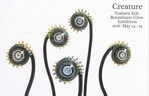 Creature Yoshimi Seki Borosilicate Glass