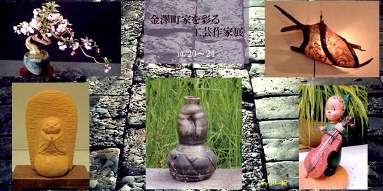 金澤町家空間を彩る工芸作家展