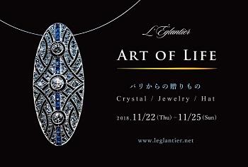 ART OF LIFE~パリからの贈りもの
