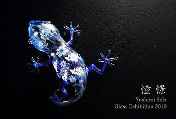 憧憬 Yoshimi Seki Glass Exhibition 2019