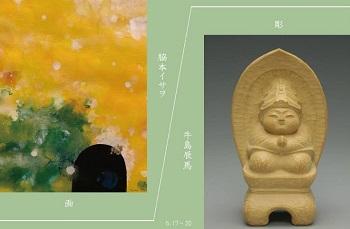 富山から【画と彫】脇本イサヲ・牛島辰馬 展