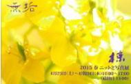 春ニット&写真展