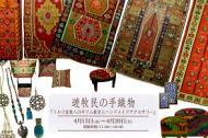 遊牧民の手織物