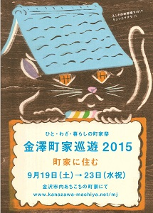 金澤町家巡遊2015~町家に住む