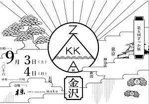 第5回 ZAKKA展 金沢