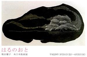 「はるのおと」柴田優子 木口木版画展